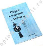 Книга - ОБЕРЕГИ И ТАЛИСМАНЫ ВОСТОКА, оптом