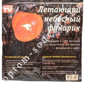 НЕБЕСНЫЕ ФОНАРИКИ, 40 шт., оптом