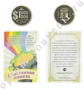 Счастливая монета 1 МИЛЛИОН ДОЛЛАРОВ, оптом